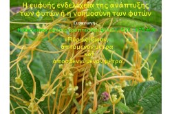 The intelligent entelechy of plant growth (Book in greek language)